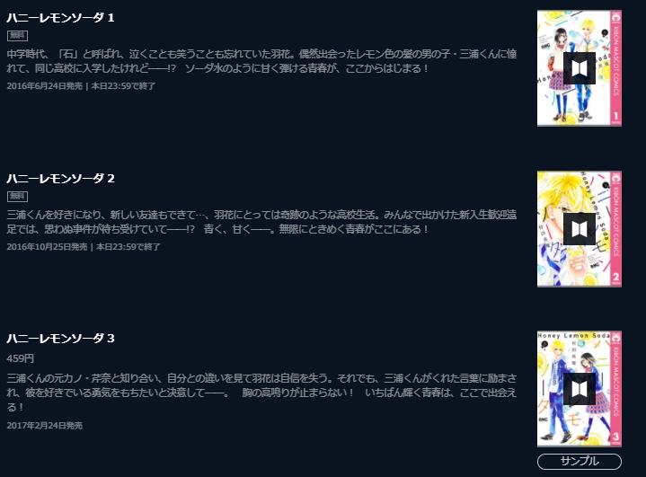 ハニーレモンソーダ U-NEXT