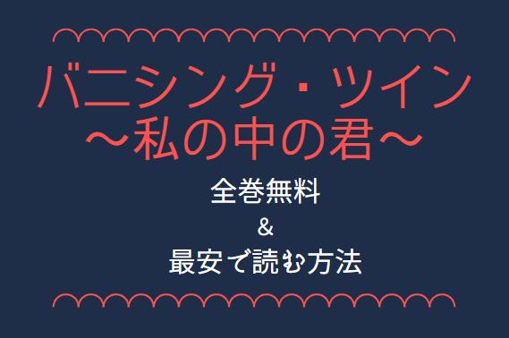 「バニシング・ツイン~私の中の君~」は全巻無料で読める!?無料&お得に漫画を読む⽅法を調査!