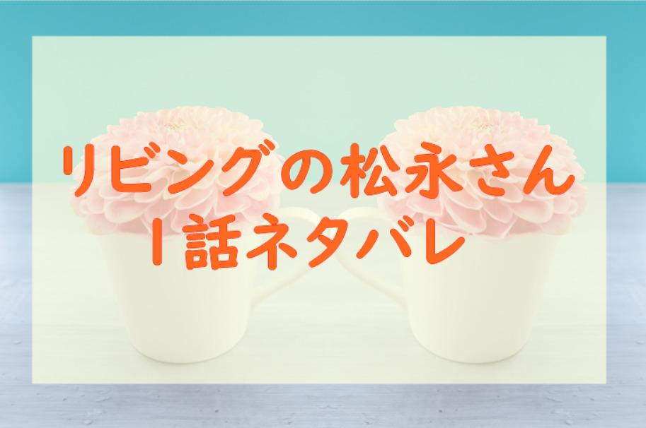 リビングの松永さん1話のネタバレと感想【女子高生のミコ・今日からシェアハウスへ!】