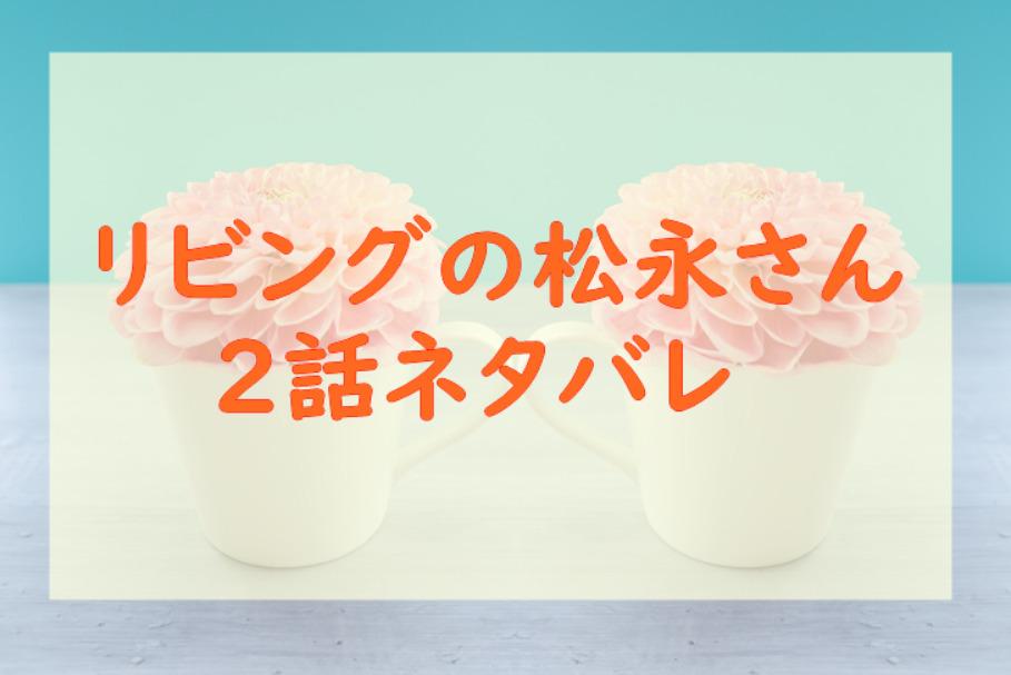 リビングの松永さん1巻2話のネタバレと感想【ミコの歓迎会】