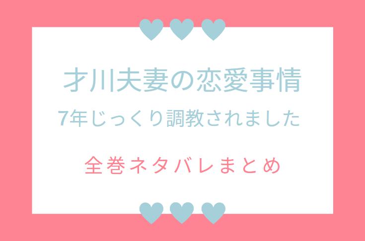 「才川夫妻の恋愛事情」全話ネタバレまとめ|最新話から最終回まで随時更新!