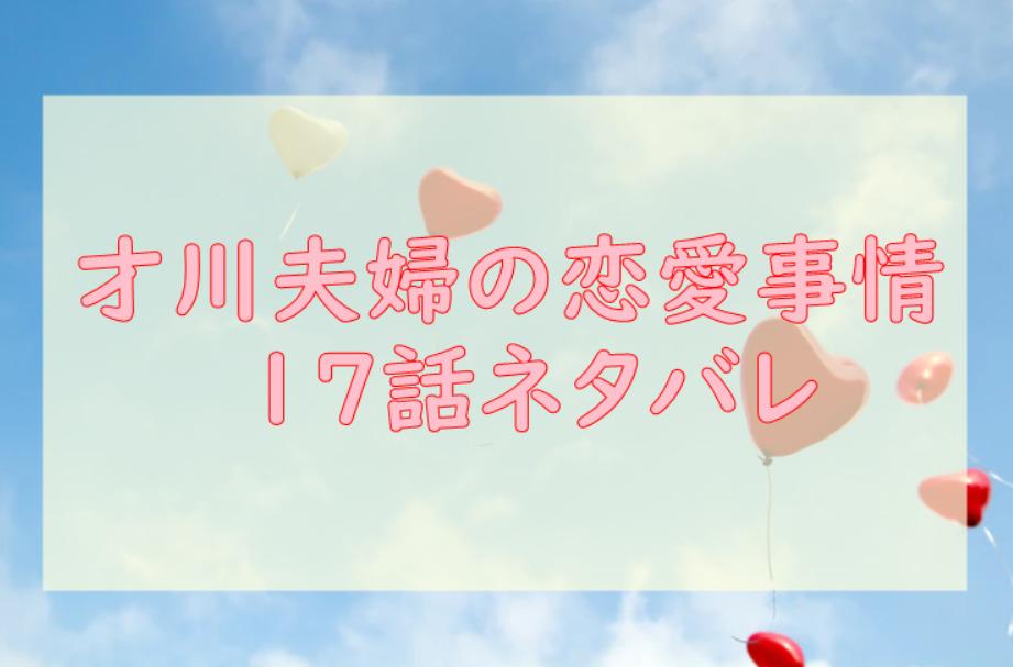 才川夫婦の恋愛事情17