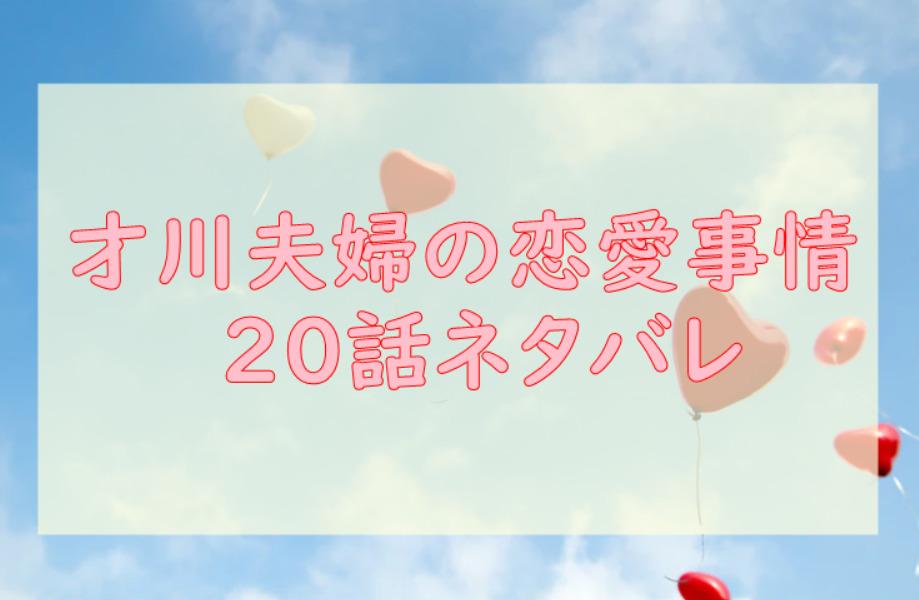 才川夫妻の恋愛事情 20話のネタバレと感想【才川くんの新ライバル】