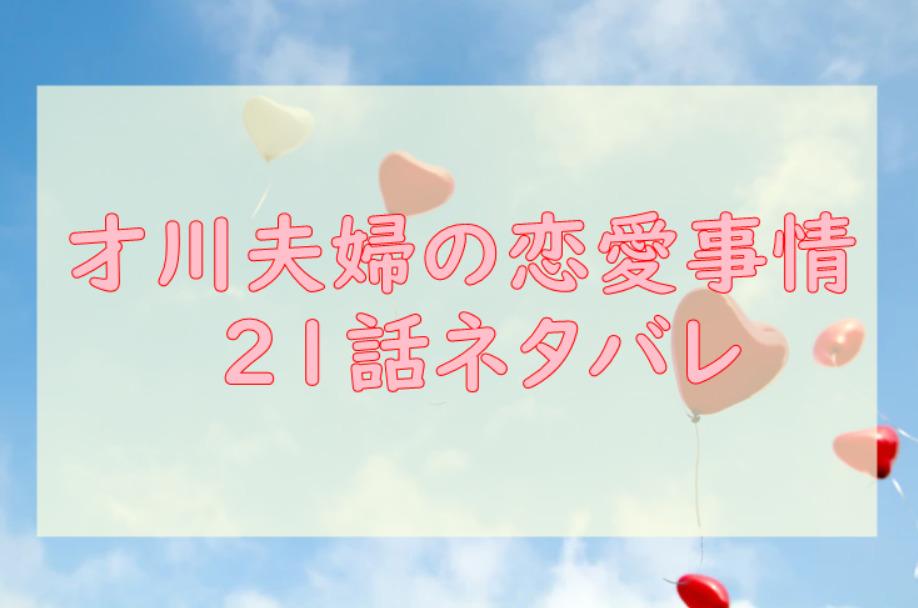 才川夫妻の恋愛事情 21話のネタバレと感想【夜のリビングで・・・】