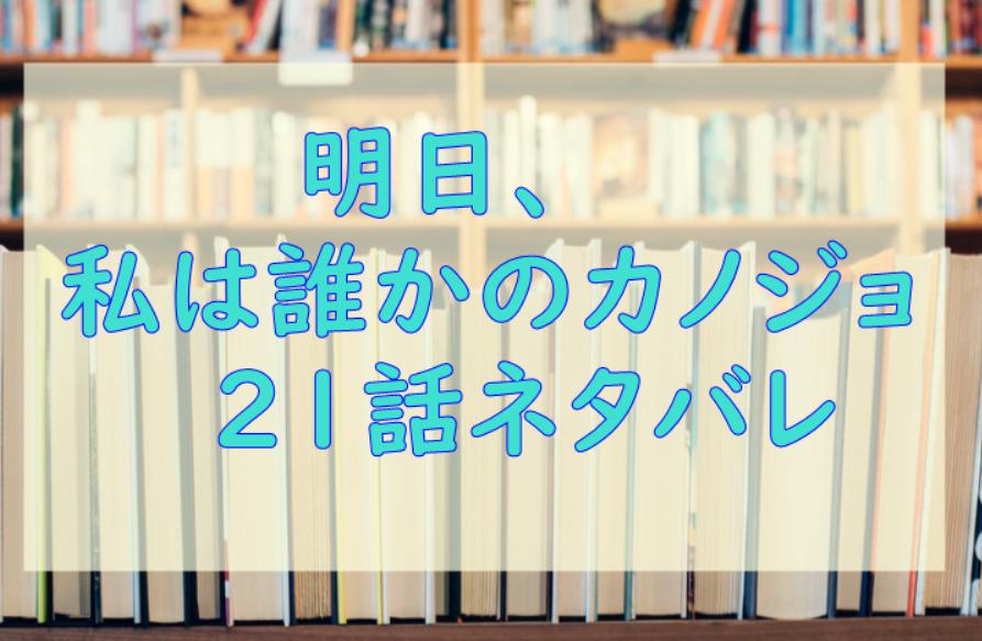 明日、私は誰かのカノジョ2巻21話のネタバレと感想【疑惑を向けられたリナ】