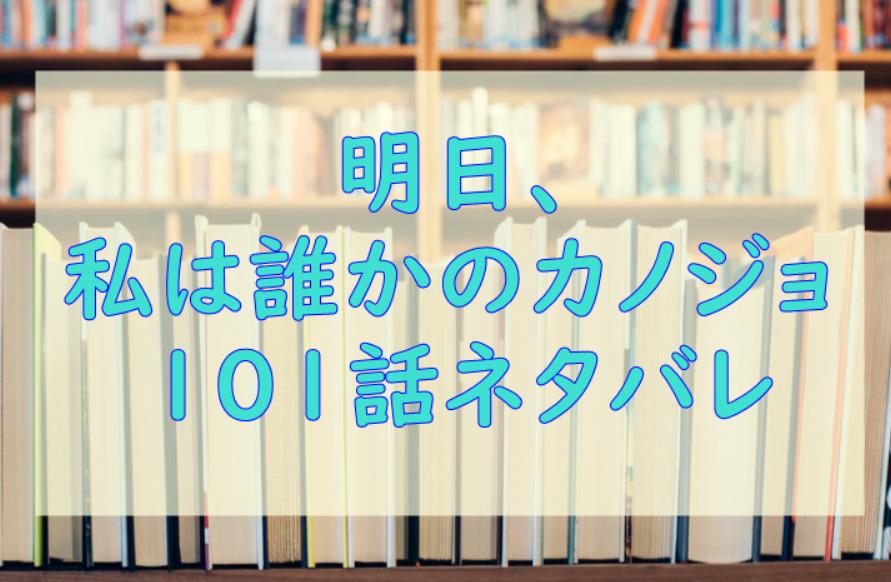 明日、私は誰かのカノジョ8巻101話のネタバレと感想【ゆあの捨てられない者】