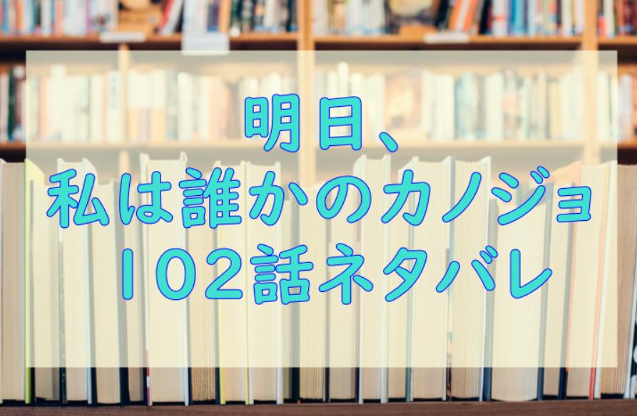 明日、私は誰かのカノジョ8巻102話のネタバレと感想【初体験の憂鬱】
