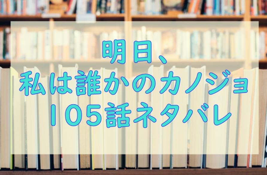 明日、私は誰かのカノジョ9巻105話のネタバレと感想【歩き出すゆあ】