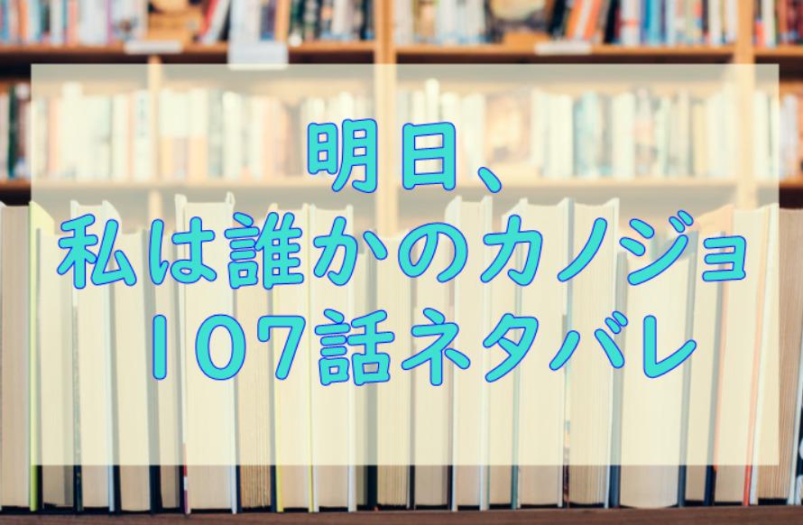 明日、私は誰かのカノジョ9巻107話のネタバレと感想【風俗嬢・伊織】