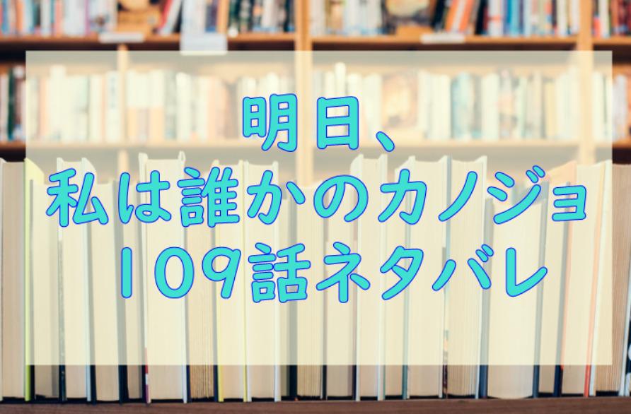 明日、私は誰かのカノジョ9巻109話のネタバレと感想【伊織と菜々美の女子会】