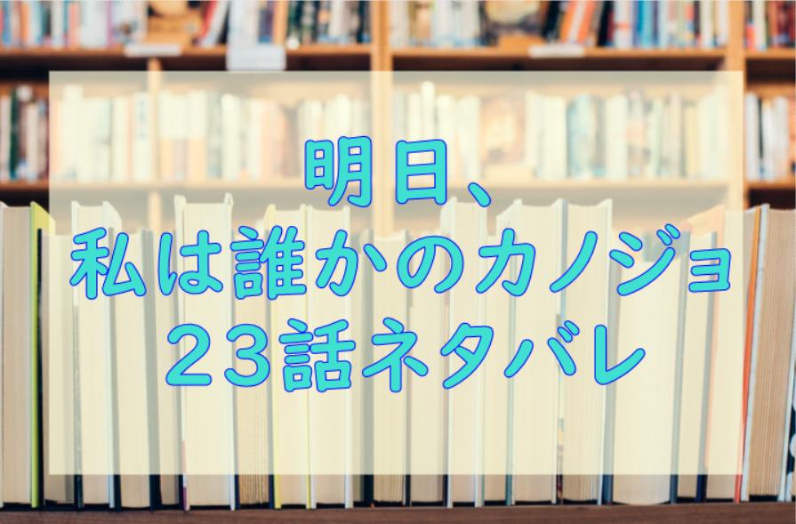 明日、私は誰かのカノジョ2巻23話のネタバレと感想【雪の仕事がバレた?】