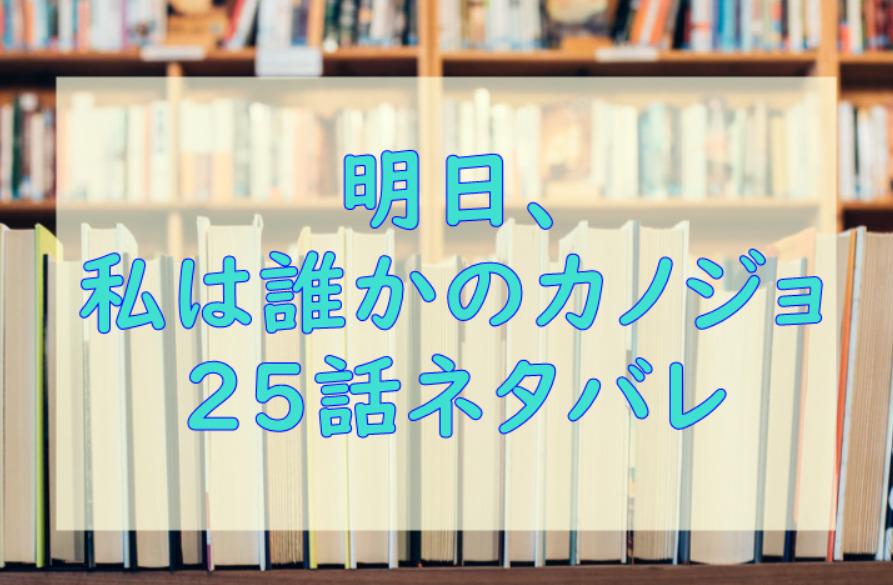 明日、私は誰かのカノジョ2巻25話のネタバレと感想【リナと雪の喧嘩】