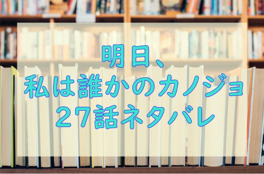 明日、私は誰かのカノジョ3巻27話のネタバレと感想【リナに対する雪の覚悟】
