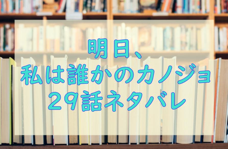 明日、私は誰かのカノジョ3巻29話のネタバレと感想【整形依存・あやな】
