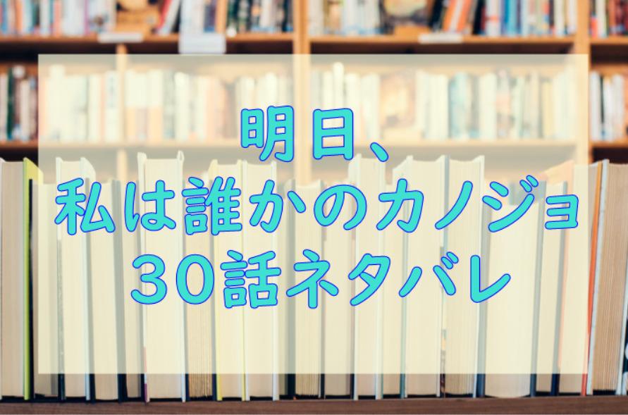 明日、私は誰かのカノジョ3巻30話のネタバレと感想【誤魔化し続けるあやな】