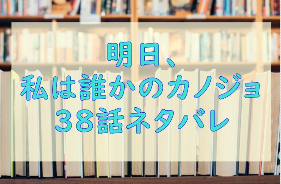 明日、私は誰かのカノジョ3巻38話のネタバレと感想【嘘と葛藤】