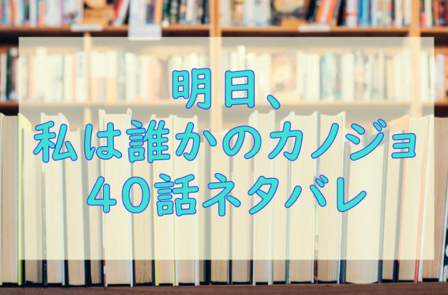 明日、私は誰かのカノジョ4巻40話のネタバレと感想【理想の顔ってあるの?】