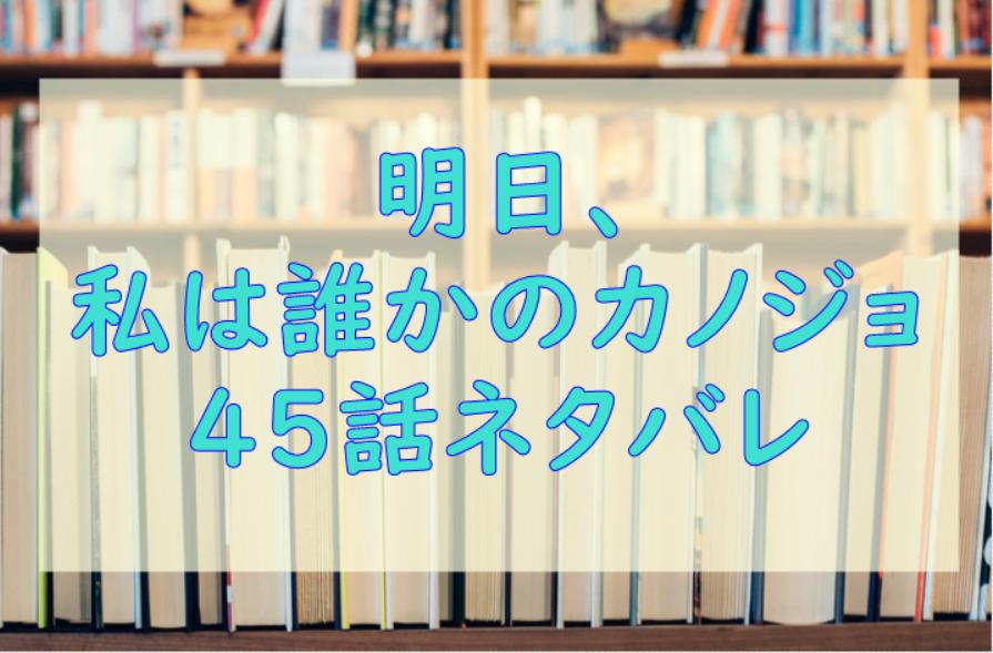 明日、私は誰かのカノジョ4巻45話のネタバレと感想【あやなの嘘の限界】
