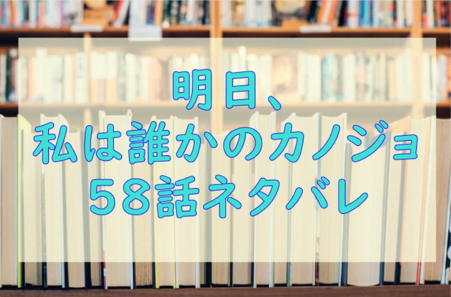 明日、私は誰かのカノジョ5巻58話のネタバレと感想【平々凡々な萌の物語】