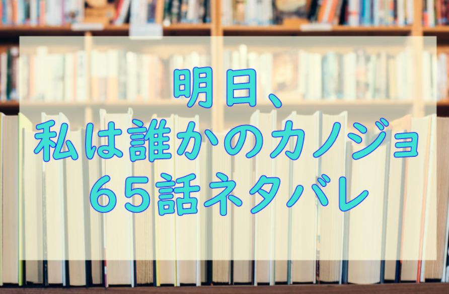 明日、私は誰かのカノジョ5巻65話のネタバレと感想【ゆあとハルヒの関係】