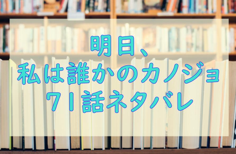 明日、私は誰かのカノジョ6巻71話のネタバレと感想【消えてしまいたい萌】