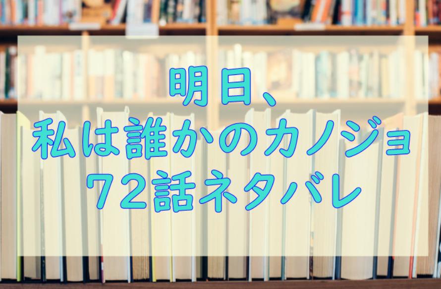 明日、私は誰かのカノジョ6巻72話のネタバレと感想【萌の下に駆け付けた楓】
