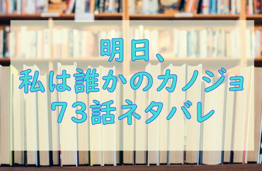 明日、私は誰かのカノジョ6巻73話のネタバレと感想【優しさへの戸惑い】
