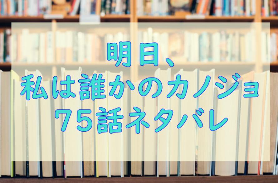 明日、私は誰かのカノジョ6巻75話のネタバレと感想【お金で繋がれた関係】