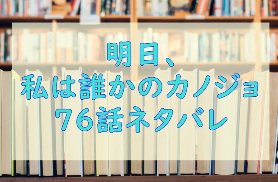 明日、私は誰かのカノジョ6巻76話のネタバレと感想【泥沼にはまり始める萌】
