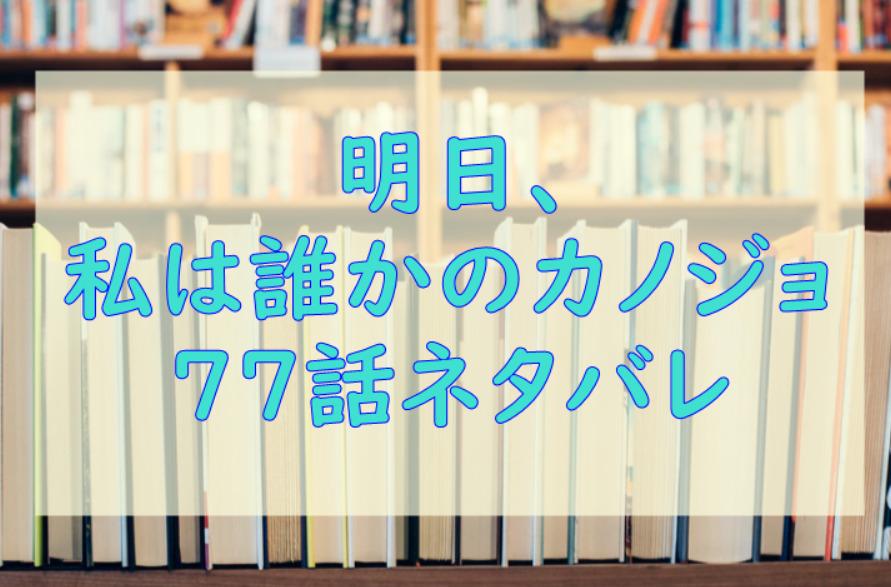明日、私は誰かのカノジョ6巻77話のネタバレと感想【楓に会いにきた萌は】