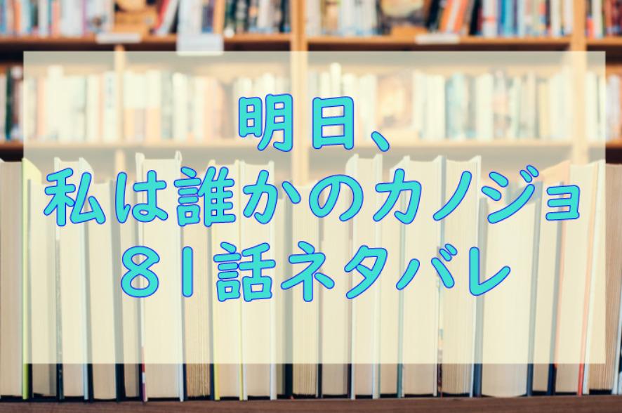 明日、私は誰かのカノジョ7巻81話のネタバレと感想【萌が大大大変身】