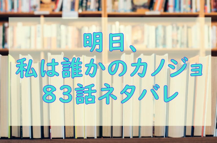 明日、私は誰かのカノジョ7巻83話のネタバレと感想【初コールの後に】