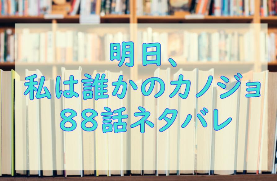 明日、私は誰かのカノジョ7巻88話のネタバレと感想【絆を深める萌とゆあ】
