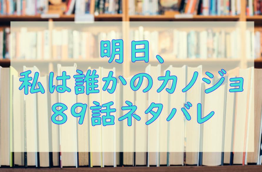 明日、私は誰かのカノジョ7巻89話のネタバレと感想【被りの子の消し方】