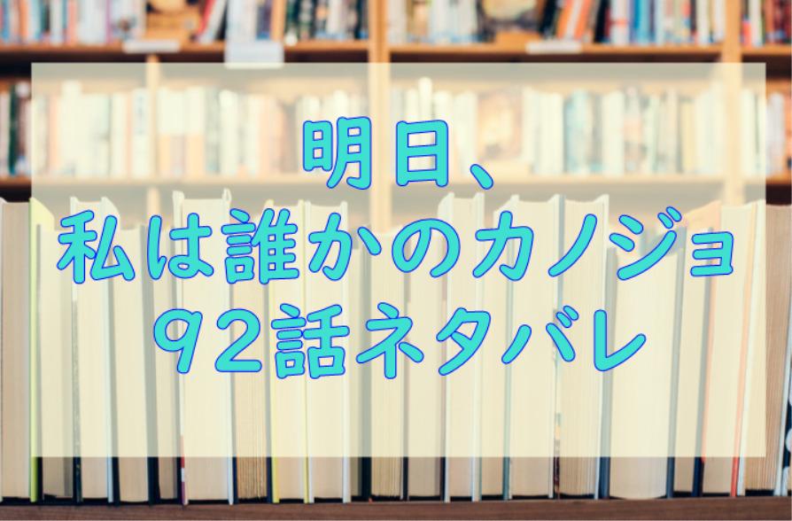明日、私は誰かのカノジョ8巻92話のネタバレと感想【久しぶりに会った翼は】