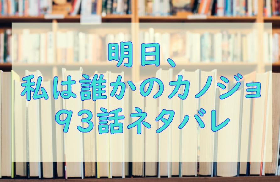 明日、私は誰かのカノジョ8巻93話のネタバレと感想【翼を変えてくれたのは】