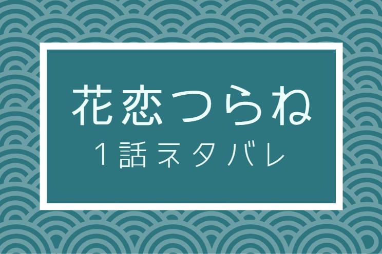 花恋つらね1巻1話のネタバレと感想【歌舞伎の御曹司・松川惣五郎】