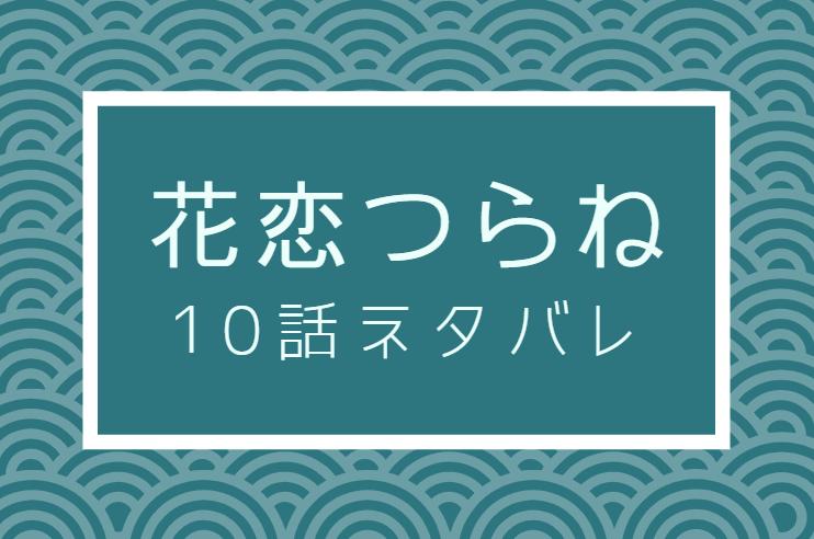 花恋つらね10話のネタバレと感想【惣五郎に避けられる理由がわからない源介は】