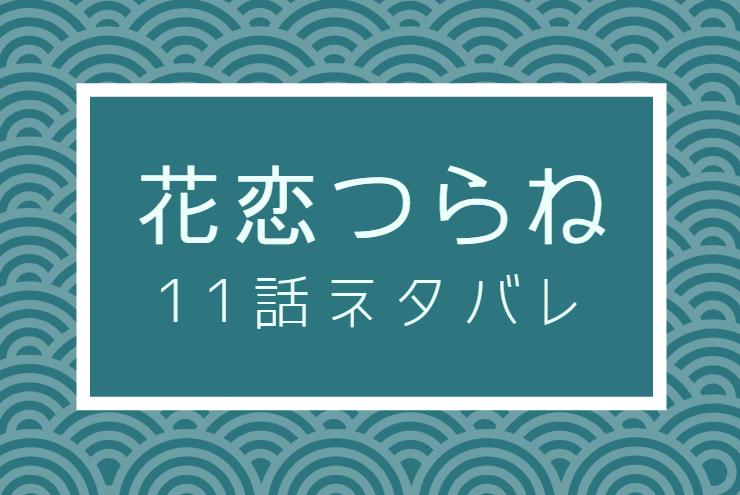 花恋つらね11話のネタバレと感想【源介の過去】