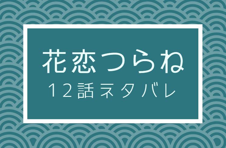 花恋つらね12話のネタバレと感想【気持ちを自覚する源介】