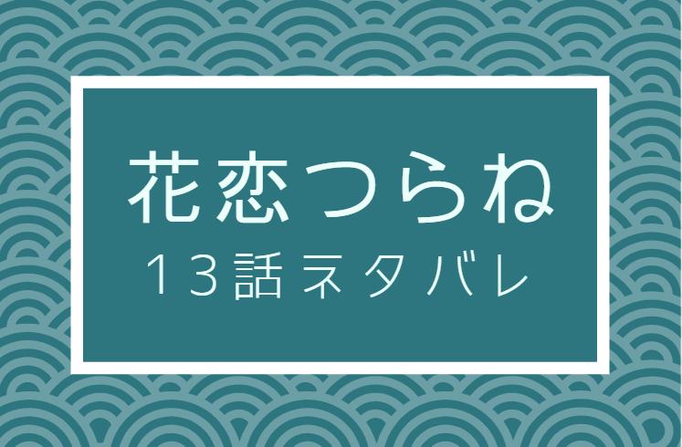 花恋つらね13話のネタバレと感想【伝わらない源介の想い】