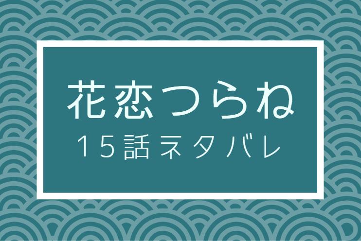 花恋つらね15話のネタバレと感想【巡業が始まる】