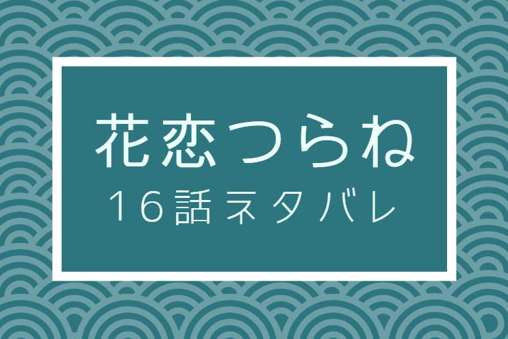 花恋つらね16話のネタバレと感想【源介は男が好きか】