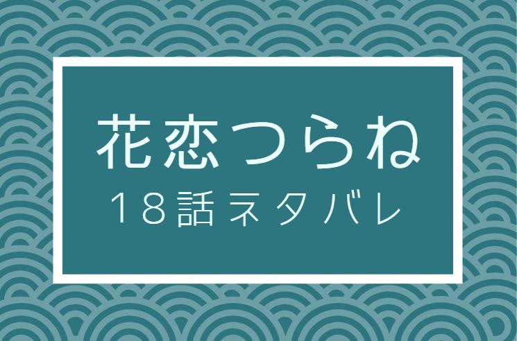 花恋つらね18話のネタバレと感想【両想いになる】