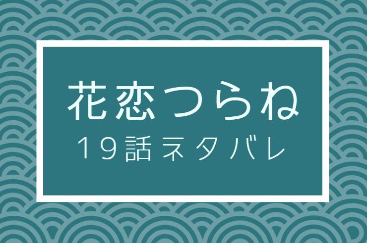 花恋つらね19話のネタバレと感想【源介の兄の気持ち】