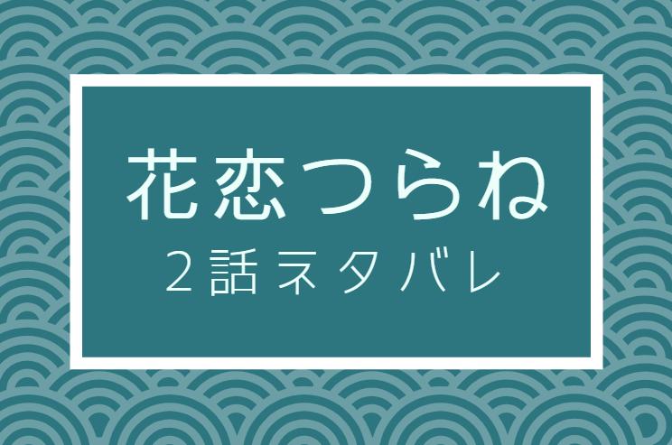 花恋つらね2話のネタバレと感想【惣五郎にメロメロにされたい】