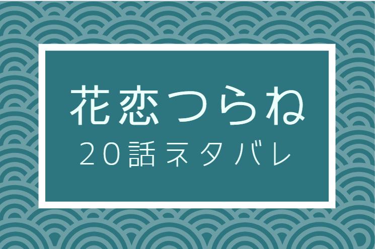 花恋つらね20話のネタバレと感想【文化祭の準備】