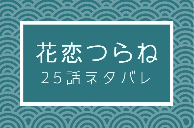 花恋つらね4巻25話のネタバレと感想【新春浅草歌舞伎1日目】