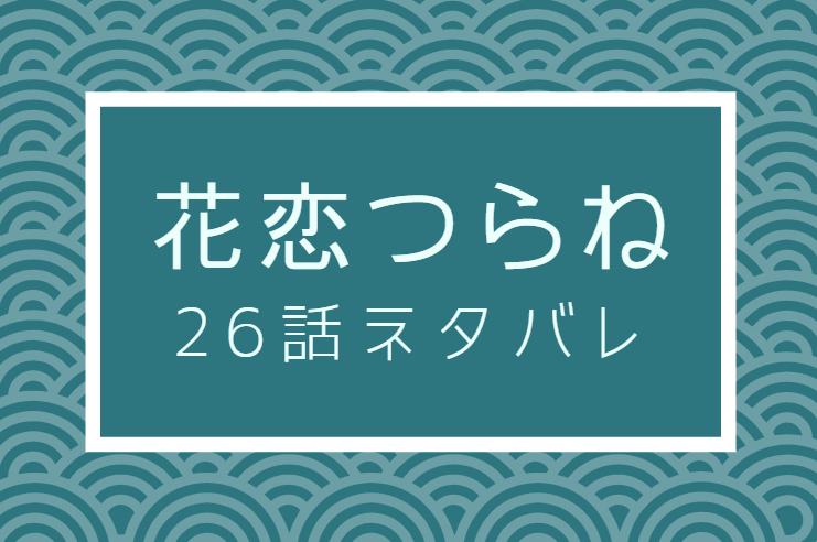 花恋つらね26