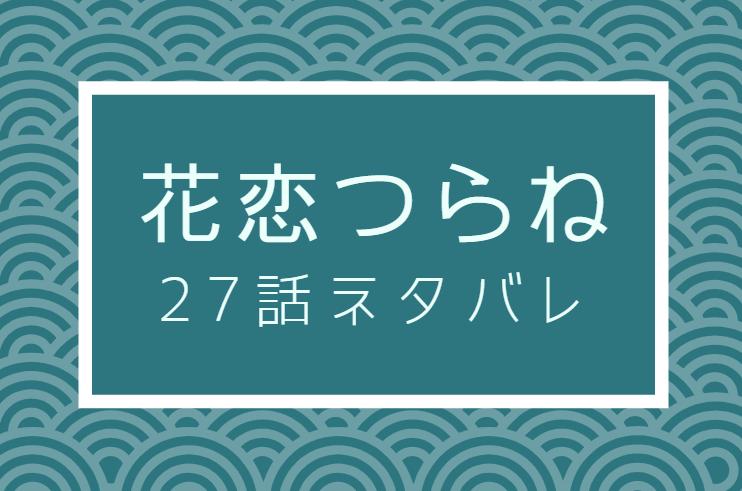 花恋つらね5巻27話のネタバレと感想【酷評を引きずる源介】
